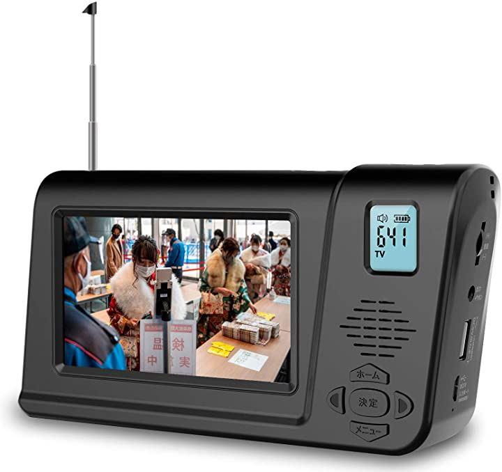 2021年最新登場ラジオ付きポータブルテレビ4.3インチワンセグテレビFM/AM防災グッズラジオ付きポータブルバッテリー(ブラック)