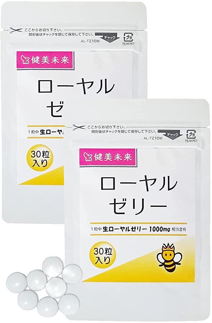 ローヤルゼリー 30粒 糖衣錠x2袋