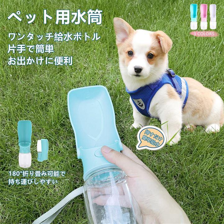 ペットウォーターボトル 犬猫 車内で使える 折りたためる 水飲マグ トレーニング ランニング ハンディ 携帯用 散? 水筒 軽量(ブルー, M)